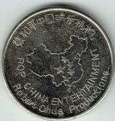"China, ""RCP Entertainment"" Token, VF, T1367"